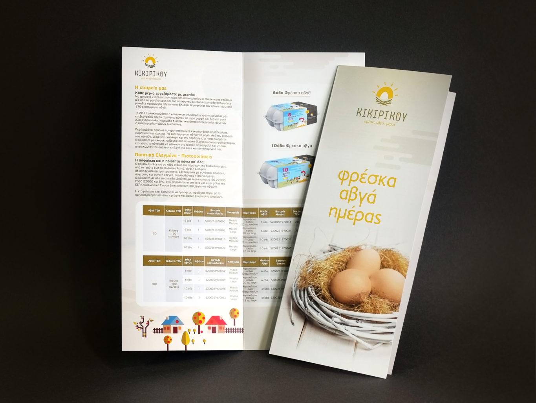kikirikou fresh eggs pamphlets