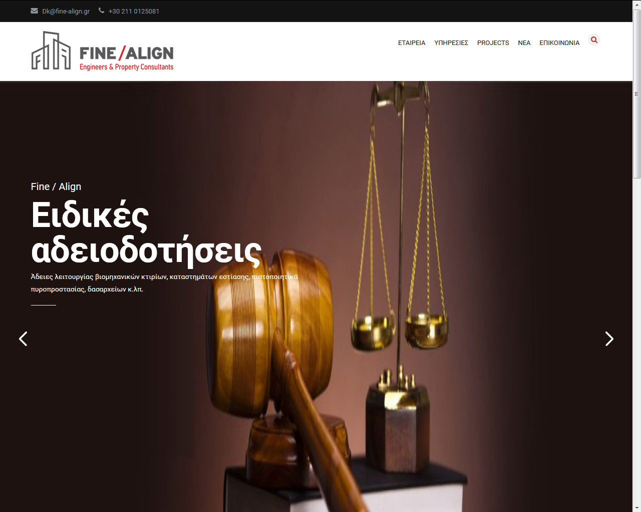 FINE / ALIGN Engineers & Law Consultants website